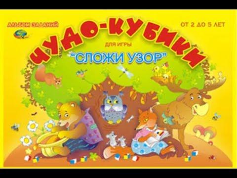 "Альбом-игра ""Чудо-кубики Сложи узор""  и ""Чудо-кубики 2 сложи узор"" от компании Корвет"