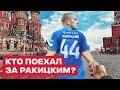 СЛЕДОМ ЗА РАКИЦКИМ ➤ Новые украинские футболисты в России