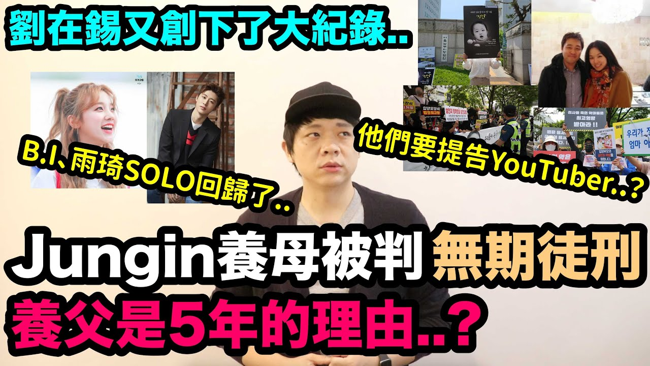 jungin養母無期徒刑、養父5年!它們要提告Youtuber的理由?/B.I、雨琦SOLO回歸了!/劉在錫又創下了大紀錄!DenQ