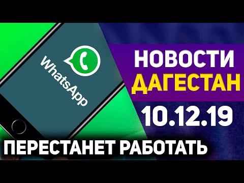 Новости Дагестана за 10.12.2019 год