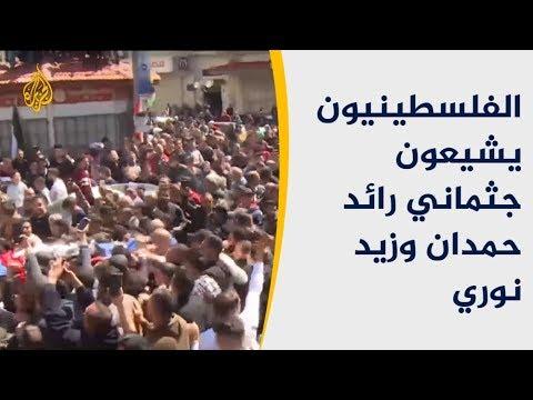 مئات الفلسطينيين يشيعون بنابلس الشهيدين رائد حمدان وزيد نوري  - نشر قبل 19 دقيقة