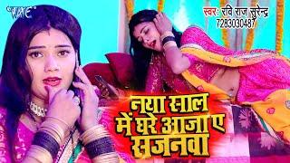 नया साल स्पेशल सांग 2021 | #Ravi Raj Surendra | #Video | Naya Saal Me Ghare Aaja Ae Sajanwa