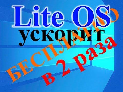 Охренел от возможностей Lite OS - Ускоряет компьютер в 2 РАЗА!!!