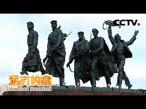 《远方的家》 20180525 一带一路(369)俄罗斯 文化之都圣彼得 | CCTV中文国际