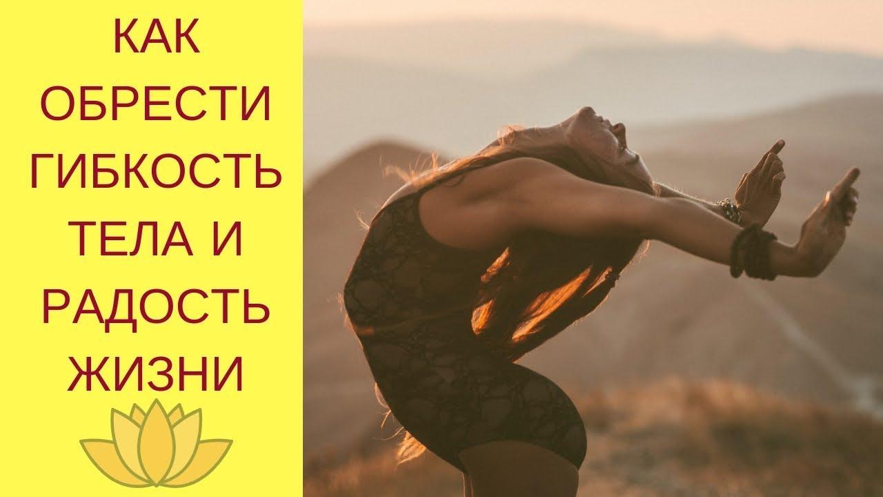 Гибкое тело за 20 минут - йога для начинающих. | Flexible body in 20 minutes - yoga for beginners.