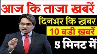 16 April 2020 आज की खबरें |देश के मुख्य समाचार |आज की ताजा खबरें|2020|mausam vibhag aaj weather