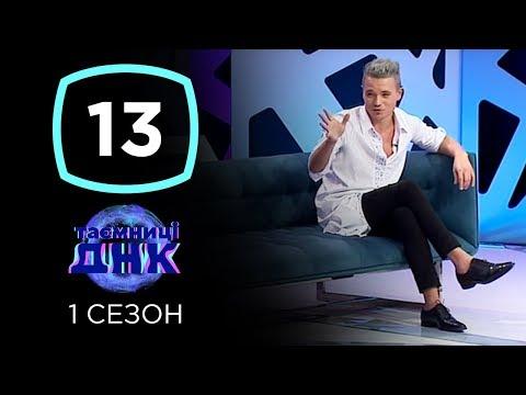 Таня - родственница певца Саши Варцабы или безумная фанатка? – Тайны ДНК – Выпуск 13 от 17.12.2019