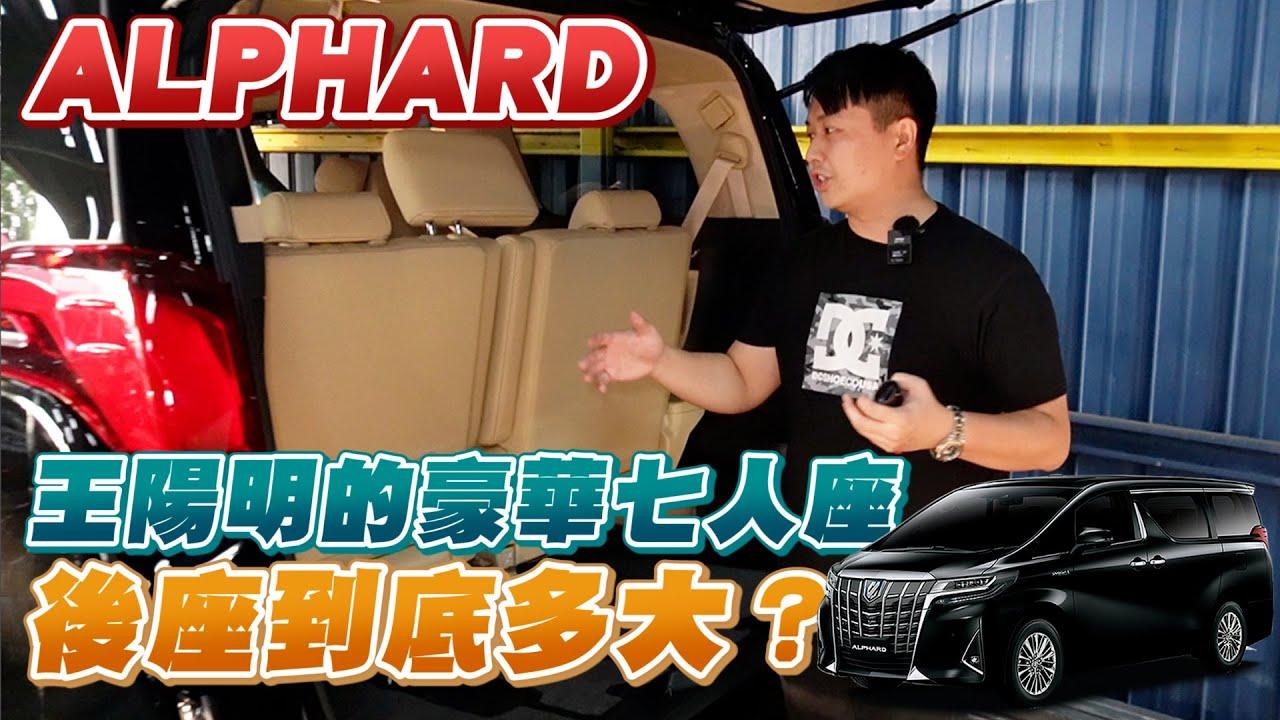 王陽明的豪華Alphard後座有多大?後廂進出到底合不合理啦!|2021 Toyota Alphard|兩千中古車