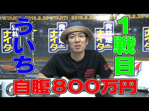 【ボートレース大村×ういち】ういちが大村の舟券800万買うってよ。 第1戦
