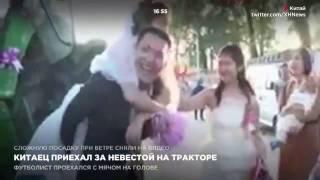 Китаец приехал за невестой на тракторе