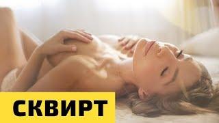 Сквирт: как достичь. Как довести девушку до струйного оргазма?