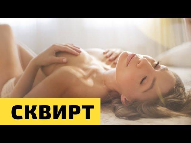 Документальный фильм про струйный оргазм