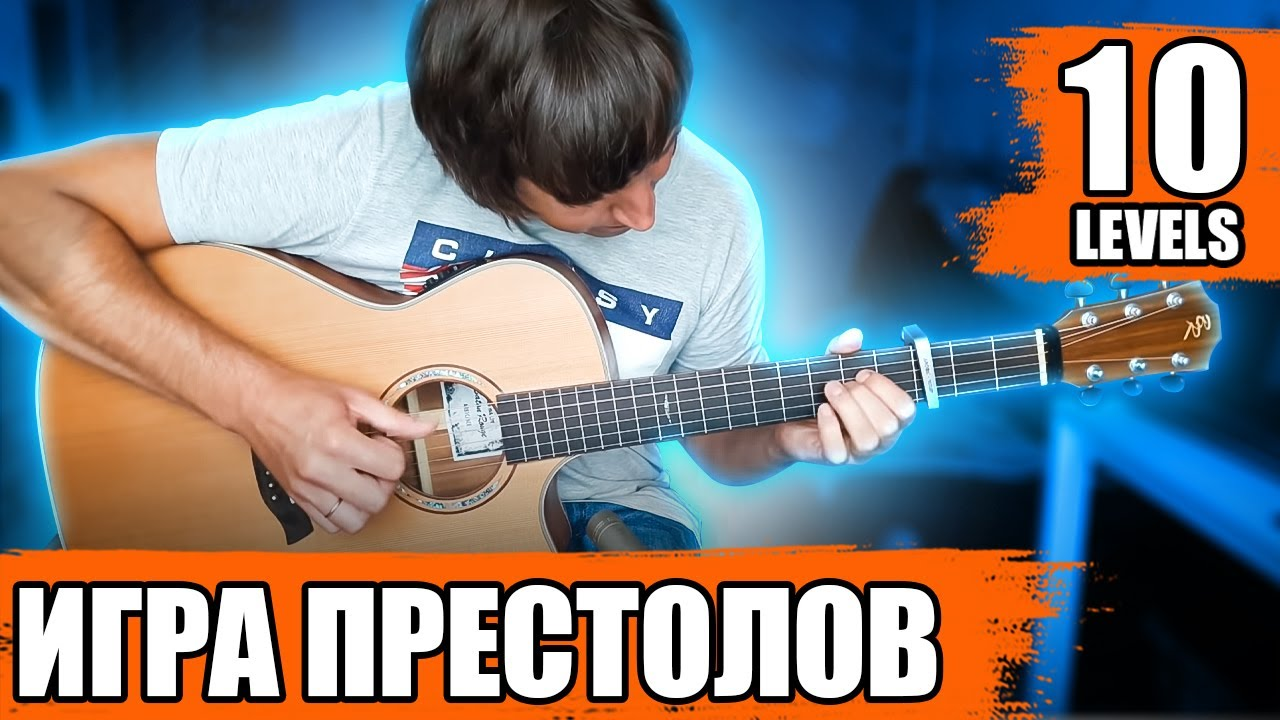 Game of thrones on guitar - Игра престолов на гитаре. 10 уровней сложности