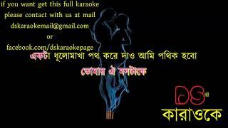 Tomar Oi Montake Ekta Dhulo Makha Poth Kore Dao Partho Borua Bangla Karaoke DEMO