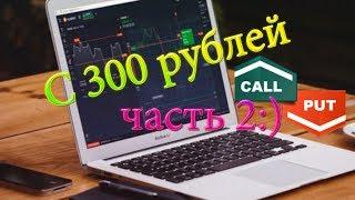 С 300 рублей вторая часть