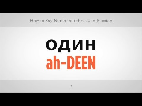 How to Count from 1 to 10 in Russian | Russian Language