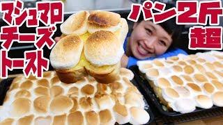 【大食い】パン13枚!激甘とろ〜り! マシュマロチーズトーストがクセになっちゃう味!【ロシアン佐藤】【Russian Sato】