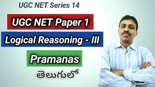 UGC NET Paper 1: Pramanas I Logical Reasoning I In Telugu I By Seshu Creations