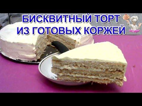 Торты из готовых коржей рецепты с фото
