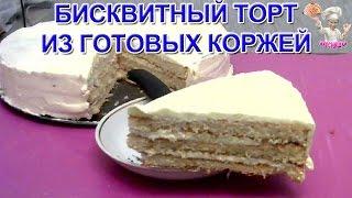 Бисквитный торт из готовых коржей с кремом из сгущенки! Торты и десерты! ВКУСНЯШКА