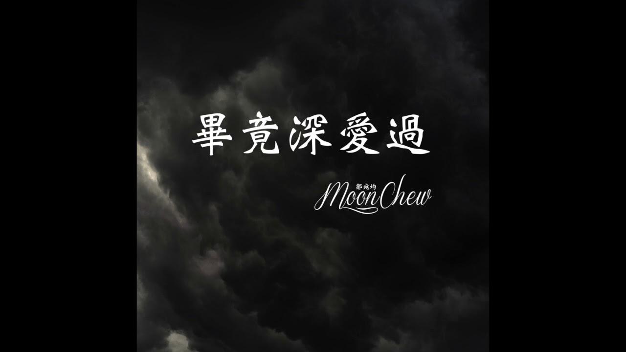 畢竟深愛過 - 六哲 (Cover by Moon Chew 鄒宛均)