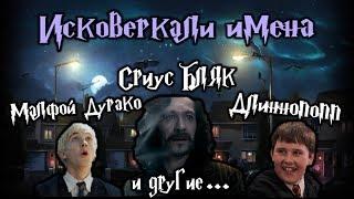 """ϟ Самый лучший перевод имен героев  """"Гарри Поттера"""" ϟ"""
