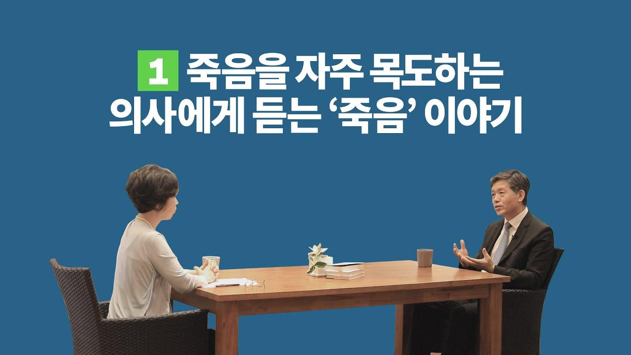 [성어지수 시즌2][16-1] 의사에게 듣는 '죽음' 이야기 | 고윤석 교수 | (1/6)