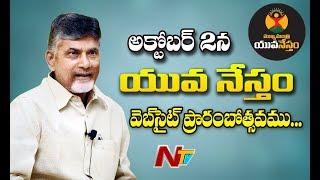 CM Chandrababu Launches Yuva Nestam Website | AP Unemployment Allowance Scheme | NTV