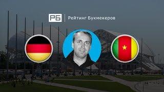 Прогноз Дениса Казанского: Германия – Камерун