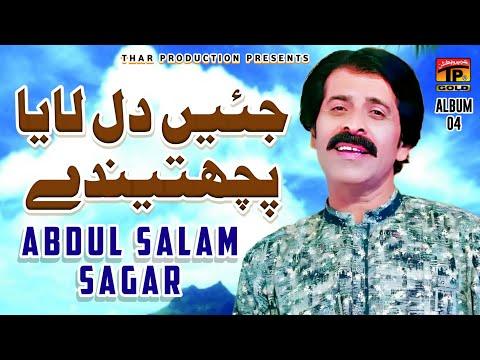Jain Dil Laya Pachtendy   Abdul Salam Sagar   Soheri Shai Utey Akhe Sariyan De Hondi Ae   Album 3
