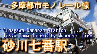 多摩都市モノレール線 砂川七番駅に登ってみた Sunagawa-Nanaban Station