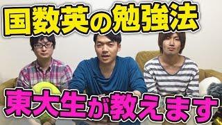 現役東大生3名が国語、数学、英語の勉強法に関する質問に答えます。受験...
