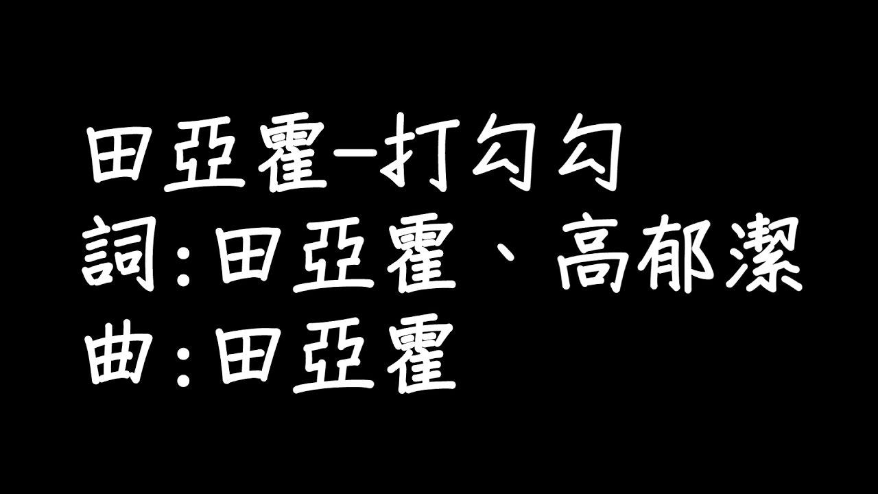 田亞霍-打勾勾 歌詞 - YouTube