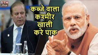 """भारत ने कहा, """"अधिकृत कश्मीर खाली करे पाकिस्तान   """