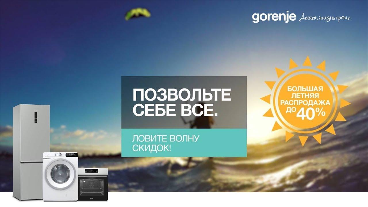 Большая летняя распродажа Gorenje 2019