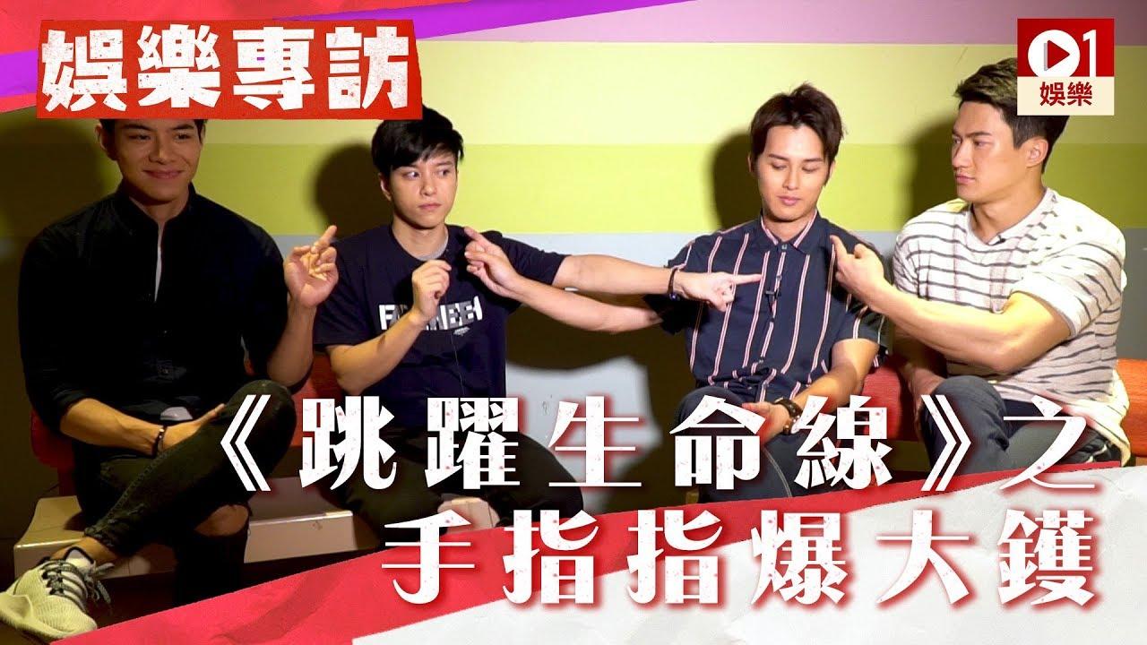 【跳躍生命線】何廣沛、羅天宇、郭子豪、張彥博 手指指爆大鑊 │ 01娛樂