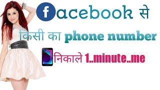 facebook se kisi ka bhi hide number nikale