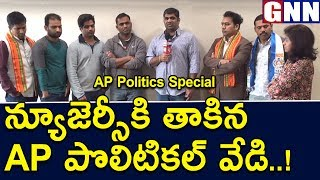 All Political Party leaders Reaction on GO BACK MODI SLOGANS-NRIs Political Debate-GNN TV Telugu