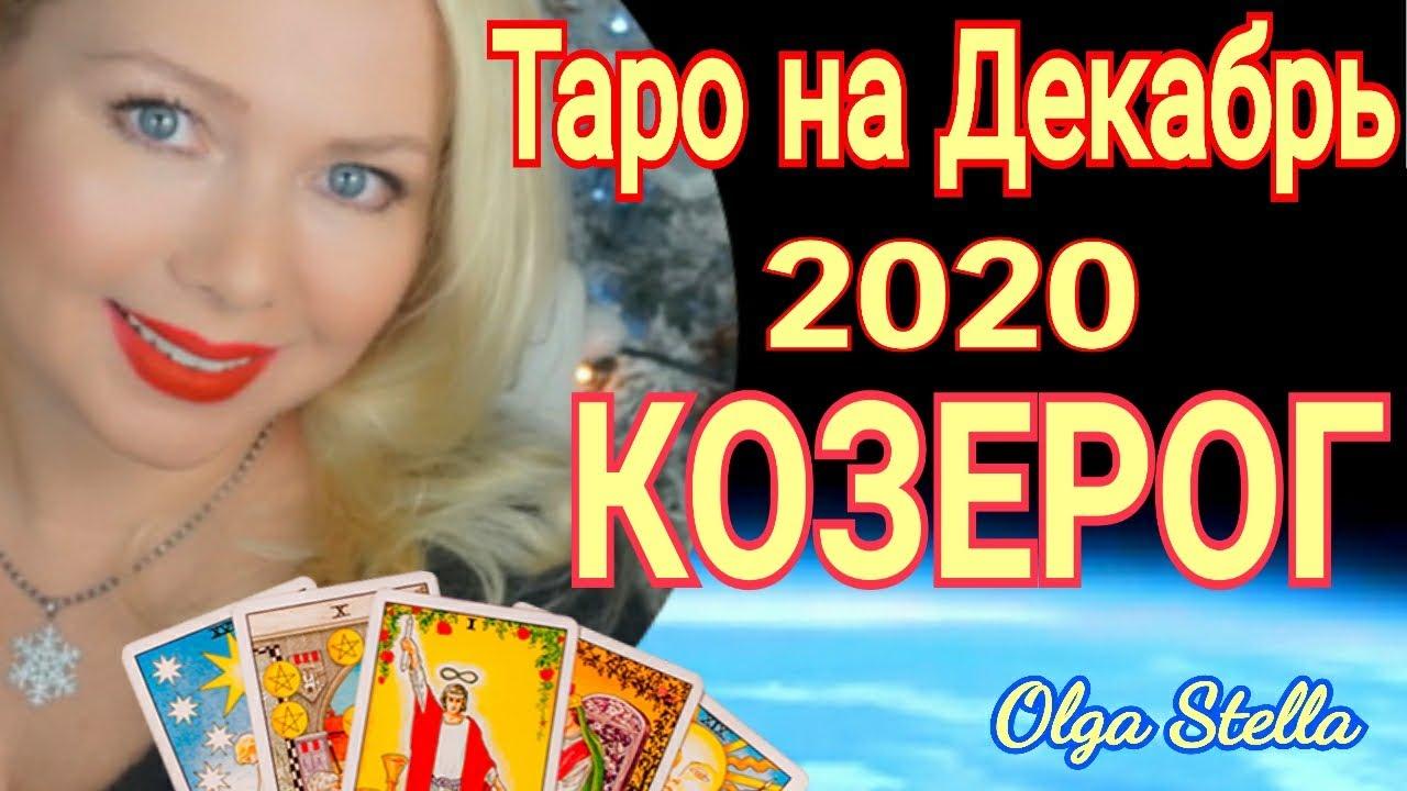 КОЗЕРОГ ТАРО ПРОГНОЗ на ДЕКАБРЬ 2020/СОЛНЕЧНОЕ ЗАТМЕНИЕ /ГОРОСКОП от OLGA STELLA