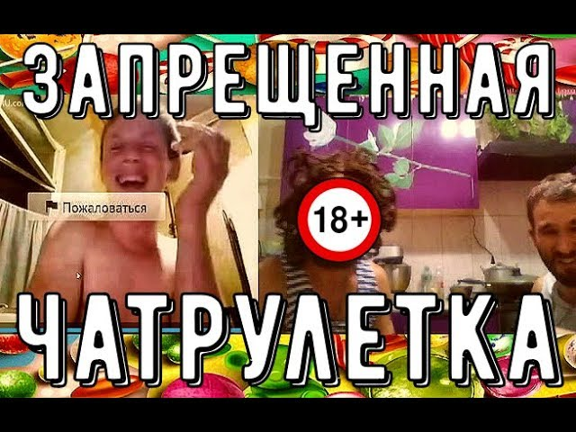 МИНЕТ В ЧАТРУЛЕТКЕ. АТАКА ГОМИКОВ // Blowjob in chat roulette