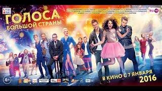 Голоса большой страны (2016) Русский трейлер