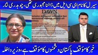 Asma Jahangir | Dawn News Anti Pakistan News | Fawad Ch. 13 October 2016
