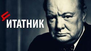 Цитаты: Уинстон Черчилль - Мнение о себе! (Цитаты великих людей)