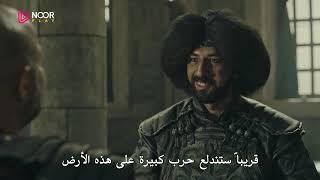 مسلسل المؤسس عثمان الحلقة 62 الإعلان 1