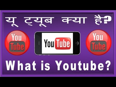 What is Youtube?Youtube kya hain?Hindi Video by Kuch Bhi Sikho