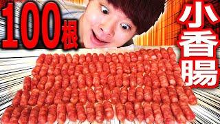 大胃王挑戰吃光100根小香腸!? 沒有一次吃過這麼多香腸...