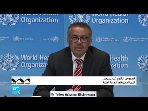 رئيس منظمة الصحة العالمية يوجه رسالة للعالم بشأن وباء كورونا  - نشر قبل 1 ساعة