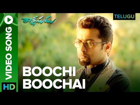 Boochi Boochai Video Song | Rakshasudu Telugu Movie | Suriya, Nayanthara | Yuvan Shankar Raja