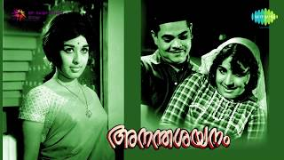 Ananthasayanam (1972) Full Songs Jukebox | Sheela, Jayabharathi | Best Malayalam Film Songs