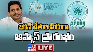 CM Jagan LIVE || AP Corporation For Outsourced Services